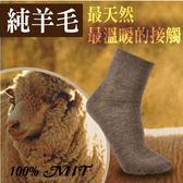 (2雙入)羊毛襪│保暖襪│無束痕羊毛休閒襪│超防寒【旅行家】