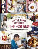 (二手書)小小巴黎廚房:120道在家就能輕鬆料理的經典法式佳餚