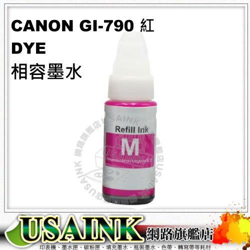 USAINK ☆ CANON GI-790 M 紅色相容墨水 / DYE 適用:G1000/G2002/G3000/ GI790