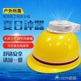 風扇帽工地安全帽夏季透氣降溫帶多功能充電式風扇安全帽 ciyo黛雅