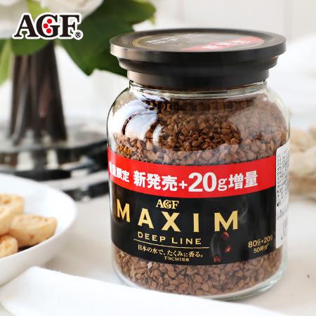 增量限定 日本 AGF Maxim 濃郁深煎咖啡 100g 黑罐 深煎咖啡 咖啡 即溶咖啡 沖泡飲品 沖泡