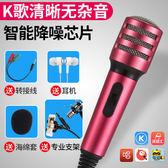 S6全民K歌神器手機麥克風蘋果安卓通用唱歌直播小話筒(全館滿1000元減120)