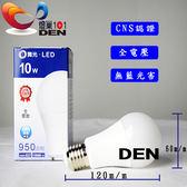 舞光LED 10W球泡燈 6500K-E27 白光-全電壓。Led居家照明。桌立燈。工廠直營批發 【燈巢1+1】 DS120022