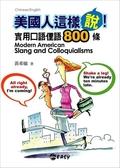 (二手書)美國人這樣說!實用口語俚語800條