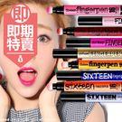 (即期商品) 韓國 16brand x FINGERPEN 一筆搞定唇頰彩 FS眼影x唇彩系列
