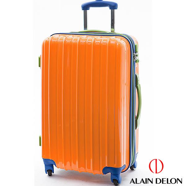法國 ALAIN DELON 亞蘭德倫 28吋 時尚摩登撞色 行李箱 旅行箱(活力橘)