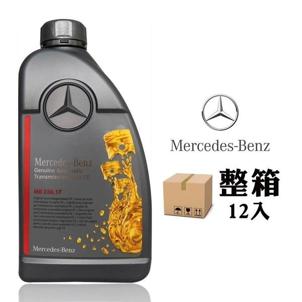 【南紡購物中心】賓士 Mercedes-Benz MB 236.17 9G-TRONIC NAG3變速箱油(整箱12入)