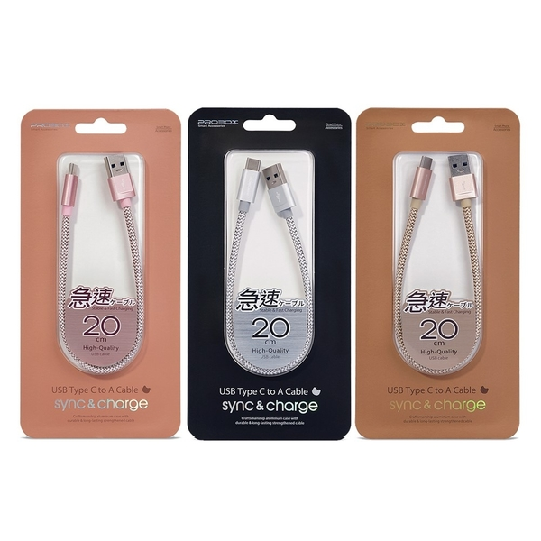 [富廉網] 【PROBOX】USB Type C to A Cable 耐用編織傳輸充電線 20cm (HAC6-CU020) 玫瑰金/銀/金