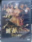 挖寶二手片-E06-072-正版DVD-泰片【鱷妻】-溫拿圭畢達 雲妮莎霍維 茱地瑪艾菲(直購價)
