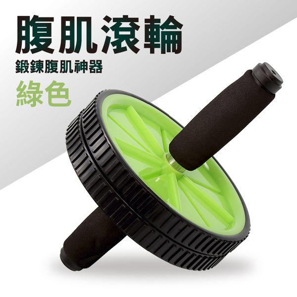 〈檸檬綠〉滾輪收腹/健腹輪/腹肌輪/健腹器/收腹機