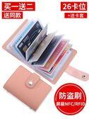 防盜刷遮罩NFC卡套小巧卡包錢包一體包男女防磁大容量卡片包定制 米娜小鋪