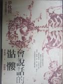 【書寶二手書T4/一般小說_JQU】會說話的骷髏_林佩儀, 夢枕貘