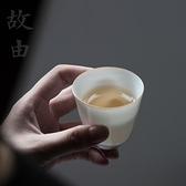 功夫茶杯白瓷品茗杯透亮主人杯子手工茶具【聚寶屋】