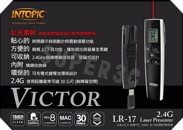 新竹【超人3C】免運費 INTOPIC 廣鼎MS-LR17-R紅光2.4G無線雷射簡報筆 ◆紅色鐳射光,LCD