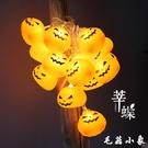 萬聖節裝飾 莘蝶萬聖節橙色南瓜燈串室內酒吧餐廳商場學校布置裝飾品恐怖道具 『毛菇小象』