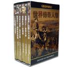 世界傳奇人物-超值典藏版DVD...