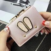 日韓版學生女士錢包女短款兔耳朵錢夾可愛迷你小零錢包2018卡包潮 莫妮卡小屋