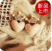►滿鑽小珍珠愛心王冠耳釘 耳環【B1044】