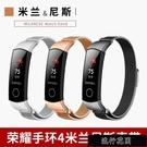 手環華為榮耀手環4錶帶智慧金屬磁吸3卡扣充電器5個性復古腕帶 【快速出貨】