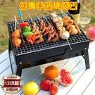 【現貨12H出貨】燒烤架 便攜迷你木炭燒烤架 家用小型燒烤爐 野炊工具炭火 戶外野外烤爐子架子