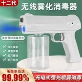新款無線消毒噴霧槍手持便攜USB充電納米霧化器家用噴藍光消毒槍 防疫必備
