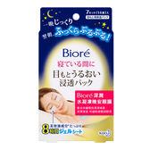 Biore蜜妮深潤水凝凍晚安眼膜14 片【康是美】