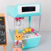 抓娃娃機兒童迷你夾公仔娃娃投幣機糖果扭蛋游戲機電動玩具【年貨好貨節免運費】