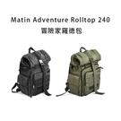 【EC數位】Matin Adventure Rolltop 240 冒險家羅德包 後背包 攝影包 相機 鏡頭包 外拍