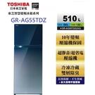 TOSHIBA東芝 510公升雙門變頻鏡面冰箱 漸層藍 GR-AG55TDZ