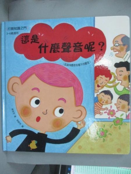 【書寶二手書T7/少年童書_WDZ】這是什麼聲音呢?