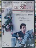 挖寶二手片-Y70-084-正版DVD-電影【我的火星小孩】-約翰庫薩克 瓊安庫薩克 亞曼達彼特 奧立佛普雷