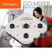 【非凡樂器】Roland GO:MIXER 智慧型手機專用的音訊混音器/直播/錄影錄音/一台搞定