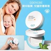韓國 GOONGBE宮中秘策 兒童防護氣墊 14g