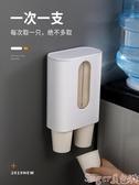 杯架一次性杯子架自動取杯器飲水機水杯杯架家用免打孔放紙杯的置物架 suger