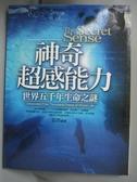 【書寶二手書T8/科學_LNG】神奇超感能力-世界五千年之謎_張微