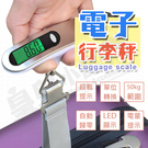 【G1107】《旅行必備》電子行李秤 便攜式 手提秤 數位電子 不銹鋼 包裹秤 小巧 精緻 禮品
