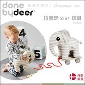 ✿蟲寶寶✿【丹麥Done by deer】玩耍好朋友 可愛安撫玩偶/娃娃 拉著走玩偶 大象Elphee