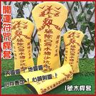 1號木桿套 Golf高爾夫開運黃符咒桿套 幸運符 保護套【AE10686-1】99愛買小舖