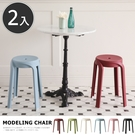 椅凳 餐椅 桌椅 繽紛螺旋凳2入 椅凳 凱堡家居【Z02059】