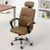 公椅電腦椅家用轉椅舒適辦公室椅子休閒老板皮座椅靠背凳子igo  蓓娜衣都