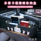 汽車收納盒座椅夾縫縫隙儲物盒車用置物箱車載掛袋車內用品內裝飾 盯目家