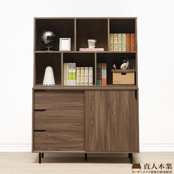 日本直人木業-WANDER胡桃木121公分上下書櫃組