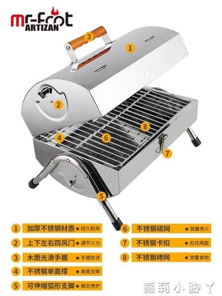 邁徒戶外燒烤爐家用木炭不銹鋼便攜3-5人折疊燒烤架車載野外烤肉 NMS蘿莉新品