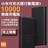【coni shop】小米10000行動電源3 無線版 現貨免運費 快速出貨 10W快充 Qi無線行動電源 無線充電板