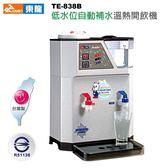 JUMBO東龍8.5公升低水位自動補水溫熱開飲機 TE-838B~台灣製造