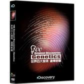 Discovery-世界百大發現:遺傳密碼DVD