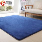 歐式珊瑚絨地毯客廳沙發茶幾臥室房間床邊滿鋪地毯榻榻米地墊