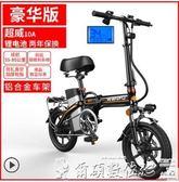 電動自行車折疊電動自行車代駕王超輕寶小型迷你便攜代步新國標鋰電池電瓶車 爾碩數位LX