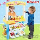 女孩兒童扮家家酒冰淇淋超市收銀機櫃台女童3-7歲扮家家玩具益智  IGO