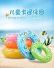 兒童水晶游泳圈3-6-10歲寶寶卡通腋下圈男孩女孩救生浮圈送打氣筒 陽光好物
